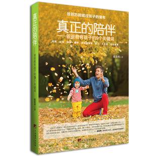 中国版父与子 亲密育儿书 真正的陪伴--爸爸教育孩子的9个关键词了解童年的秘密让孩子不再追问爸爸去哪儿了家庭教育书籍 畅销书
