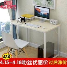 宜家电脑桌台式家用桌子简约现代办公桌简易书桌写字台台式电脑桌