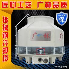 广林150T吨圆形玻璃钢冷却塔厂家直营逆流式圆形冷水塔散热降温塔