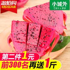 小城外 越南红肉红心火龙果新鲜包邮进口时令水果批发