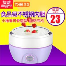 Yoice/优益 MC-1013家用多功能酸奶机米酒机不锈钢内胆特价包邮