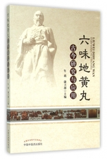 【正版包邮】六味地黄丸古今研究与应用 畅销图书书籍