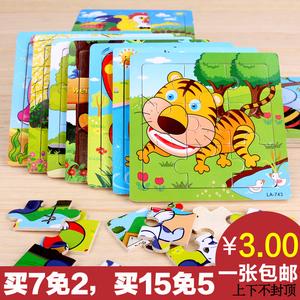 包邮9片木质拼图幼儿童宝宝早教益智力1-2-3-4-6岁男女孩积木玩具拼图
