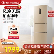 Midea/beauty BCD-230WTM(E) air-cooled frost-free energy-saving refrigerator Home small three-door three-door