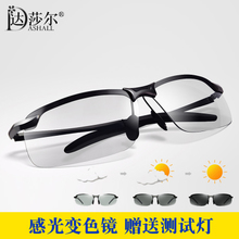 Day and night and polarized aviator sunglasses color glasses sunglasses men drivers drive smart BianSeJing fishing