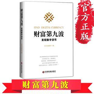正版  财富第九波-发现数字货币 经济管理学书籍 比特币区块链 投资数字货币书 金融投资 金融学畅销书