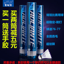 One barrel of genuine goose feather free of domestic freight stabilization endurance King training competition with 12 balls fitted badminton can not be broken