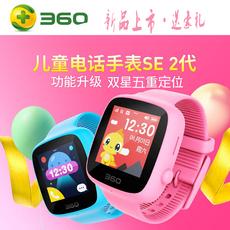 360儿童电话手表SE2代男女孩GPS手表定位智能小学生电话手表