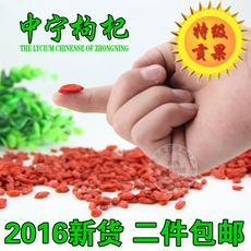新货宁夏特产中宁枸杞子特级枸杞无染色无熏硫农家枸杞贡果红果
