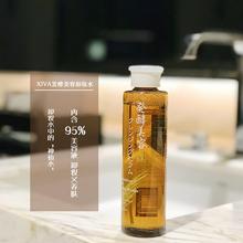 日本xiva酵素养肤卸妆水抗糖化发酵95%美容液敏感肌免洗 贵妇级