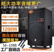 正品美国曼龙音响M1588大功率KTV广场舞户外音响专业舞台演出音箱
