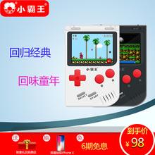 小霸王Q2游戏机FC儿童迷你PSP掌上游戏机可充电复古经典80后怀旧