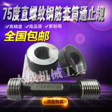 钢筋套筒通止规 检测螺纹规 直螺纹75度 塞规 环规 量规带合格证