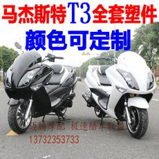 马杰斯特 T3 摩托车外壳 鬼脸 刀锋外壳 电摩整车外壳配件塑料壳