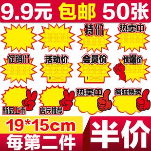 包邮50张大号POP爆炸贴广告纸超市手机促销特价签价格牌标价牌