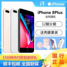 苹果 iPhone8 现货速发 苹果8plus plus全网通4G手机 4328起 送壳膜 12期分期 Apple 国行正品