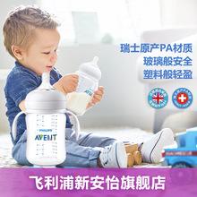 新品上市-飞利浦新安怡 宽口径自然顺畅PA奶瓶 带把手 单个装