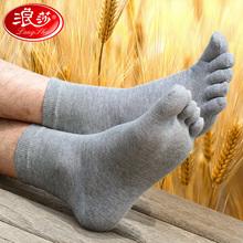 五指袜男纯棉中筒棉袜浪莎男袜全棉防臭短筒脚趾袜子男士夏季薄款