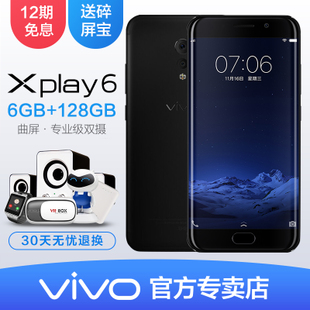 【直降500】vivo XPlay6曲屏手机vivoxplay6 vivox9plus xpaly6