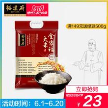 裕道府五常大米长粒香米东北全家福大米农家自产秋收新米粳米5斤