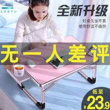 蓝语笔记本电脑桌做床上用书桌折叠桌小桌子懒人桌学生宿舍学习桌