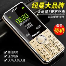 纽曼 M560C老人机超长待机移动老年手机正品女按键直板老年机小手机大屏大字大声类诺基亚功能机电信老人手机