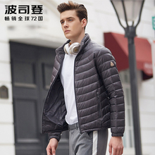 Bosten men's down jacket official genuine light short autumn and winter new collar self-cultivation super light jacket
