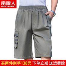 南极人工装短裤夏季新款中老年宽松大码中高腰休闲纯棉中裤五分裤