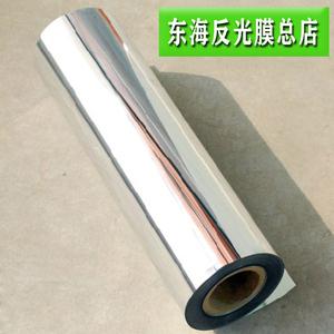 反光膜镜面反光片灯具反光贴纸银色银光反射膜聚光膜太阳灶膜有胶反光膜