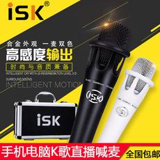 ISK YX-800手持电容麦克风YY主播喊麦手机电脑专业录音K歌话筒