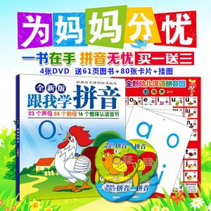 正版小学一年级幼儿童跟我学拼音汉语视频早教材书光盘dvd碟片