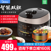 Mei Mei Voltage Cooker 5L Large Capacity Intelligent Reservation Household Double Gallbladder Pressure Cooker 3-4-6 Persons 5048P