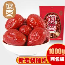 新疆特产干果 和田骏枣红枣子新老包装 好牌和田大枣500g 随机发