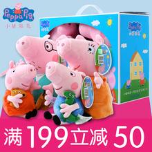 正版小猪佩奇玩具毛绒乔治恐龙小猪佩琪公仔玩偶家庭套装一家四口