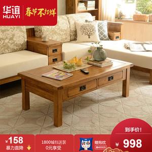 华谊全实木茶几白橡木茶桌现代田园简约客厅原木带抽屉咖啡桌子 1