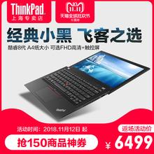 ThinkPad X280-1PCD I5-8250U 12.5英寸联想轻薄固态商务办公笔记本电脑