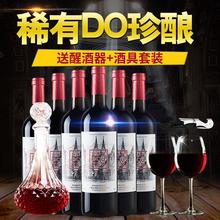 整箱6支6瓶 进口红酒干红葡萄酒酒类正品 包邮 西班牙原瓶原装 特惠