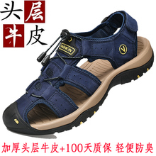 Ou Camel Sheep New Explosive Summer Leather Sandals Male Student Cowhide Dad Sandals Husband Sandals 48