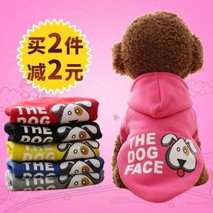 泰迪狗狗衣服春秋装两脚卫衣可爱贵宾小型犬比熊博美小狗宠物服饰宠物服装