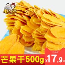 【唐妖芒果干500g】水果蜜饯果脯果干片一箱整箱装一斤小零食大袋