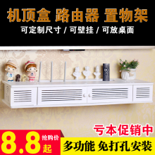 TV set-top box shelf, punch-free living room, wireless WiFi router, receiving box wall hanging shelter cabinet