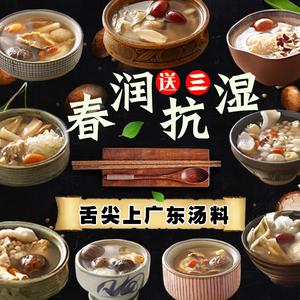 9款健康带给全家喝滋补品养生炖汤煲汤料 春季广东汤煲汤材料干货