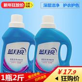 护理洗衣液一瓶 包邮 蓝月亮深层洁净洗衣液薰衣草 自然清新1kg瓶装