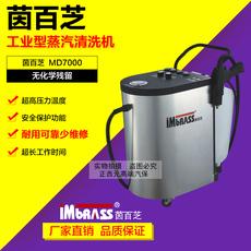 茵百芝MD7000蒸汽洗车机工业型高压清洗机内饰蒸汽机消毒机实体店