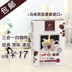 马来西亚进口意之恋白咖啡三合一原味速溶咖啡320g粉8袋盒装即溶