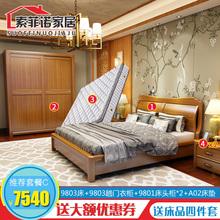 新中式实木衣柜床加床垫卧室家具套装组合全屋房间成套家具清仓