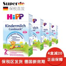 保税区 德国 hipp cmk 喜宝益生菌婴幼儿配方牛奶粉2+段600g*4盒