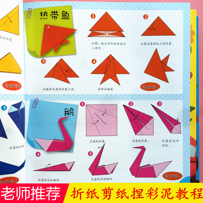 儿童剪纸/折纸教程书籍大全图解步骤图幼儿园创意美术手工3-689岁
