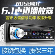 12V24V Wuling light glory, Bluetooth Car MP3 player card reader, radio CD DVD