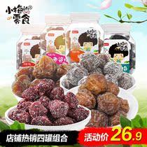 小梅的零食4罐扁瓶蜜饯组合 水果干脯话梅休闲小吃办公酸梅子梅肉